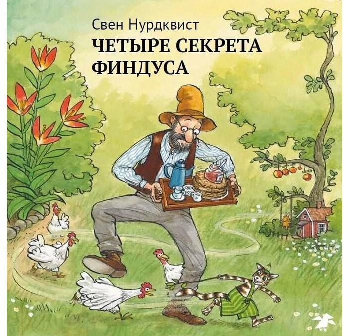 Белая ворона Книга Четыре секрета Финдуса
