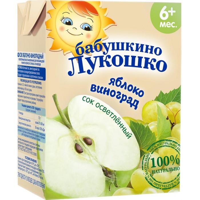 Соки и напитки Бабушкино лукошко Сок Яблоко-виноград осветленный без сахара с 6 мес. 200 мл о сок виноград яблоко о 200мл