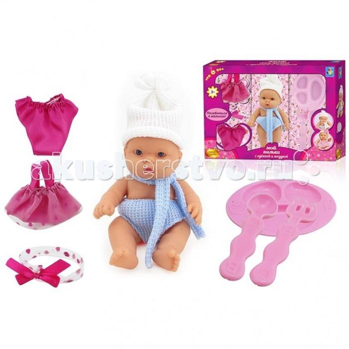 Куклы и одежда для кукол 1 Toy Игровой набор с пупсом 18 см