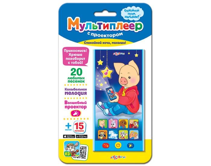 Электронные игрушки Азбукварик Мультиплеер с проектором Спокойной ночи, малыши! азбукварик спокойной ночи малыши