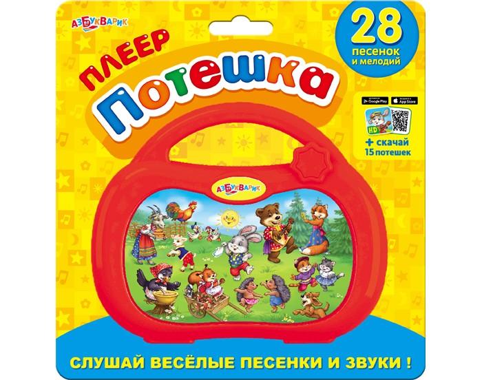 Электронные игрушки Азбукварик Плеер Потешка двд плеер с интерфейсом флешка
