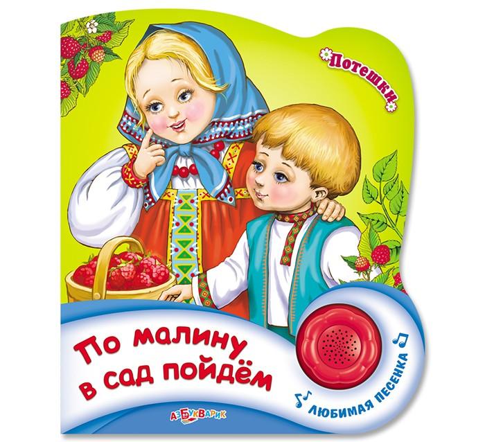 Музыкальные книжки Азбукварик Книжка По малину в сад пойдем Потешки