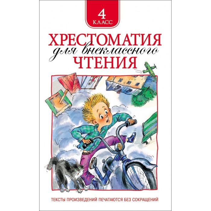Художественные книги Росмэн Хрестоматия для внеклассного чтения 4 класс книгу для внеклассного чтения