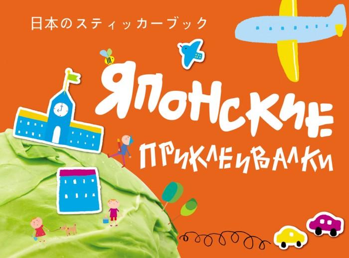 Книжки с наклейками Росмэн Японские приклеивалки Ara? Fushigi Shiru туфли ara ara ar222awqsn98