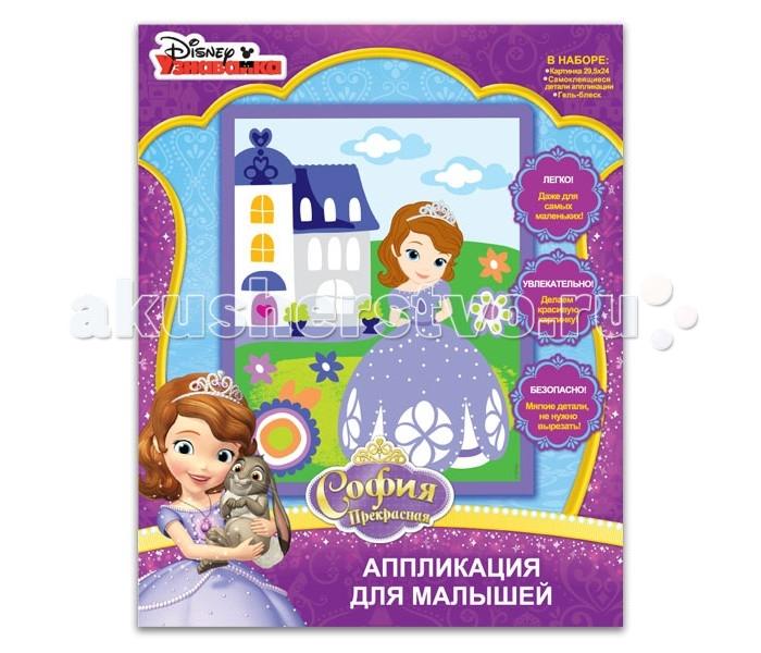 Наборы для творчества Disney Аппликация София Disney София Прекрасная