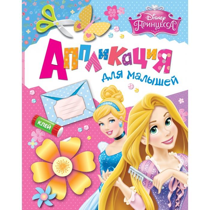 Наборы для творчества Disney Аппликация для малышей 28529 наборы для творчества росмэн аппликация для малышей вишенки