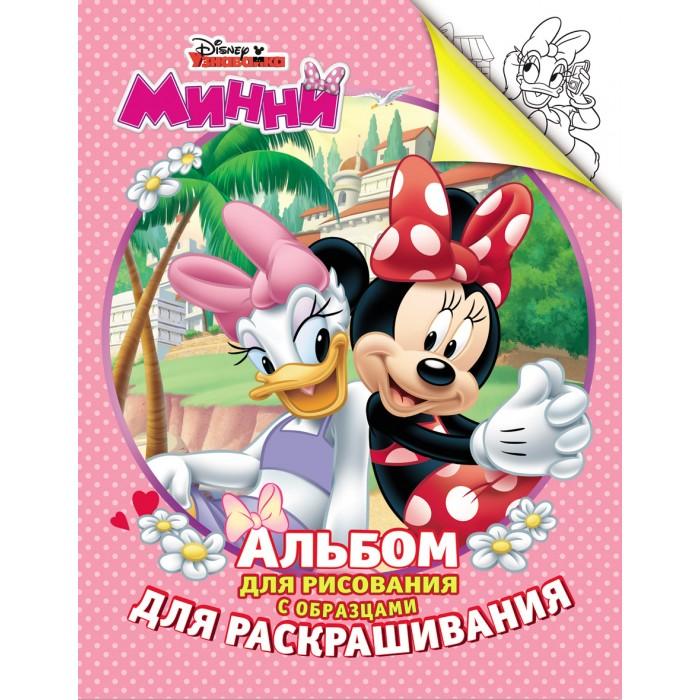 Принадлежности для рисования Disney Альбом для рисования и раскрашивания 27046 перчатки сноубордические dakine scout glove rasta