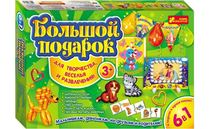 Ранок Набор для творчества Большой подарок 7 в 1 зеленыйНабор для творчества Большой подарок 7 в 1 зеленыйНабор для творчества Большой подарок для творчества 3+ зеленый - это увлекательный набор веселья и развлечения! Станет идеальным подарком для мальчиков и девочек.  В комплект входят такие наборы для изготовления поделок как картинка из песка, рамочка из ракушек, гирлянда, чудо-шарики, игрушка из помпонов, пазлы Часть и целое, гипсовые магниты - животные. Он придется по нраву и мальчикам, и девочкам, их друзьям и родителям.  Семь поделок в одном наборе!  В набор входят составляющие для изготовления таких изделий: картинки из песка, рамочка из ракушек, гирлянда, гипсовые магниты-животные, чудо-шарики, игрушка из помпонов, пазлы часть и целое.  Формат упаковки: 40 x 26 x 6 сантиметров.  Предназначен для детей от 3 лет.<br>