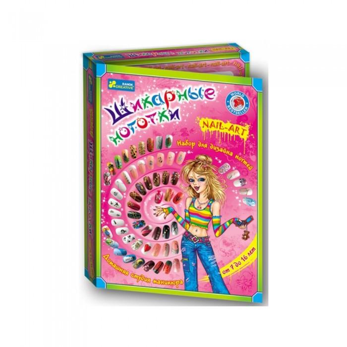 Гигиена и здоровье , Детская косметика Ранок Наборы для девочек Шикарные ноготки  Студия маникюра арт: 243304 -  Детская косметика