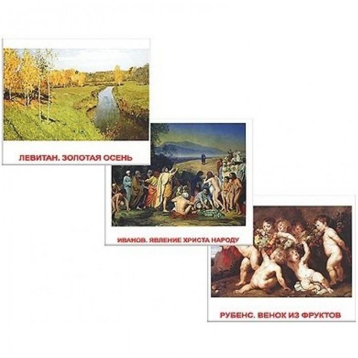 Раннее развитие Вундеркинд с пелёнок Обучающие карточки Шедевры художников 20 шт. вундеркинд с пелёнок развивающее лото животные