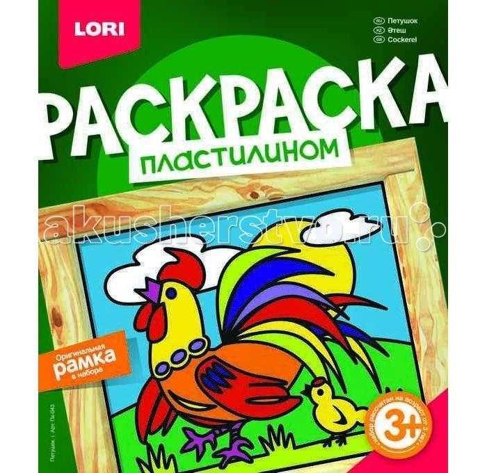Всё для лепки Lori Раскраска пластилином Петушок lori живопись пластилином трицератопс