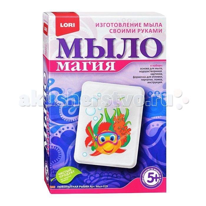 Наборы для творчества Lori Набор МылоМагия Любопытная рыбка lori морская рыбка