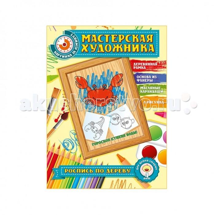 Наборы для творчества Теремок Набор для творчества Гороскоп Стихия Воды набор для детского творчества набор веселая кондитерская 1 кг