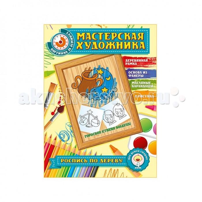 Наборы для творчества Теремок Набор для творчества Гороскоп Стихия Воздуха набор для детского творчества набор веселая кондитерская 1 кг