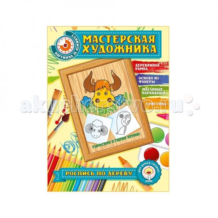 Наборы для творчества Теремок Набор для творчества Гороскоп Стихия Земли набор для детского творчества набор веселая кондитерская 1 кг