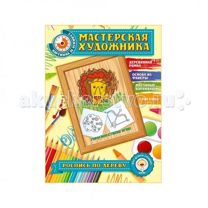 Наборы для творчества Теремок Набор для творчества Гороскоп Стихия Огня набор для детского творчества набор веселая кондитерская 1 кг