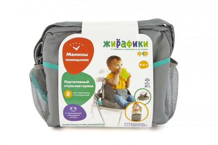 Товары для мамы , Сумки для мамы Жирафики Сумка-стульчик для кормления и путешествий с пеленальной площадкой арт: 244891 -  Сумки для мамы