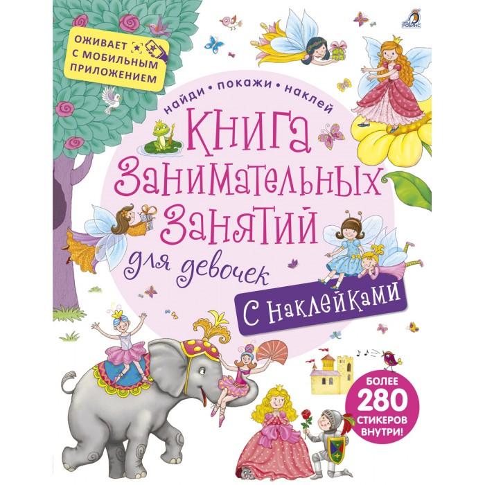 Книжки с наклейками Робинс Книга занимательных занятий для девочек с дополненной реальностью робинс книга 3d театр ферма