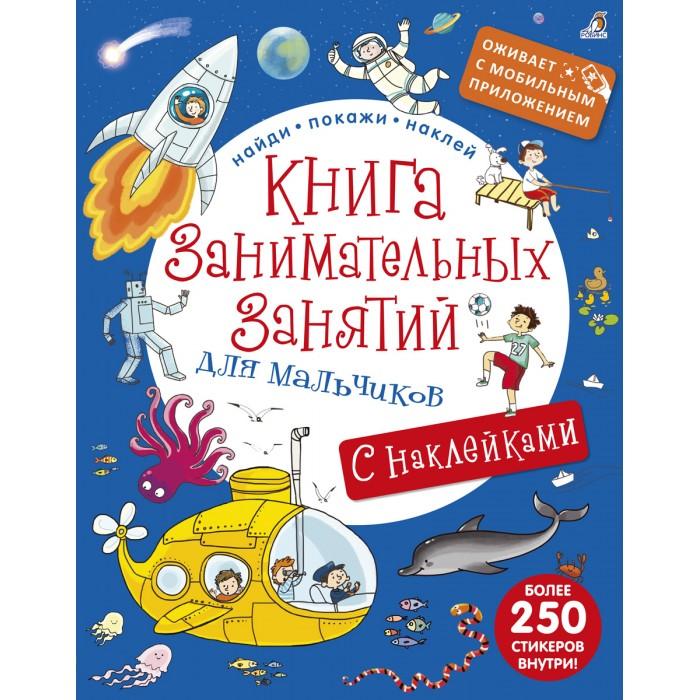 Книжки с наклейками Робинс Книга занимательных занятий для мальчиков с дополненной реальностью книги издательство робинс книга занимательных занятий для девочек
