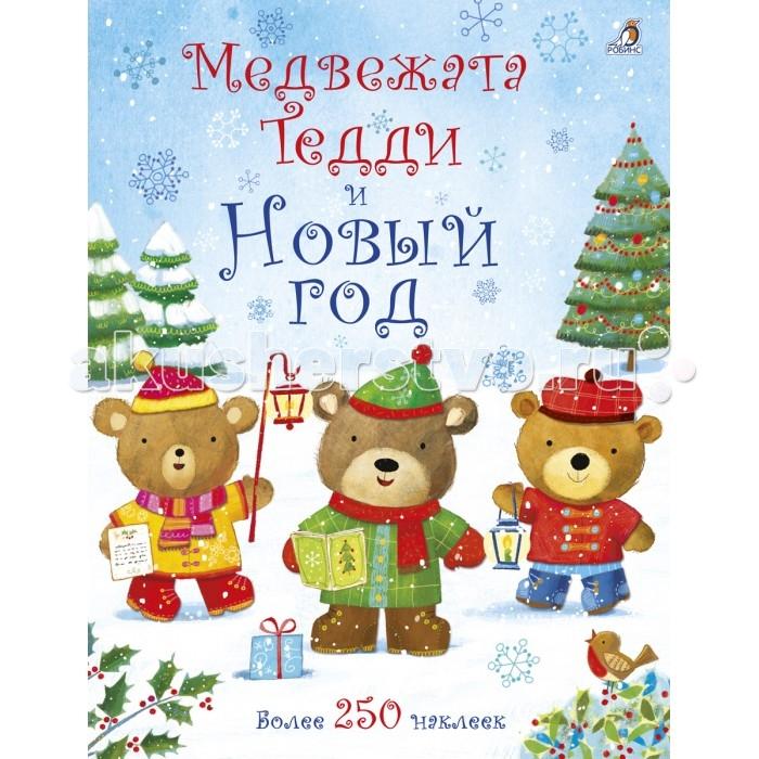 Книжки с наклейками Робинс Книжка Медвежонок Тедди.