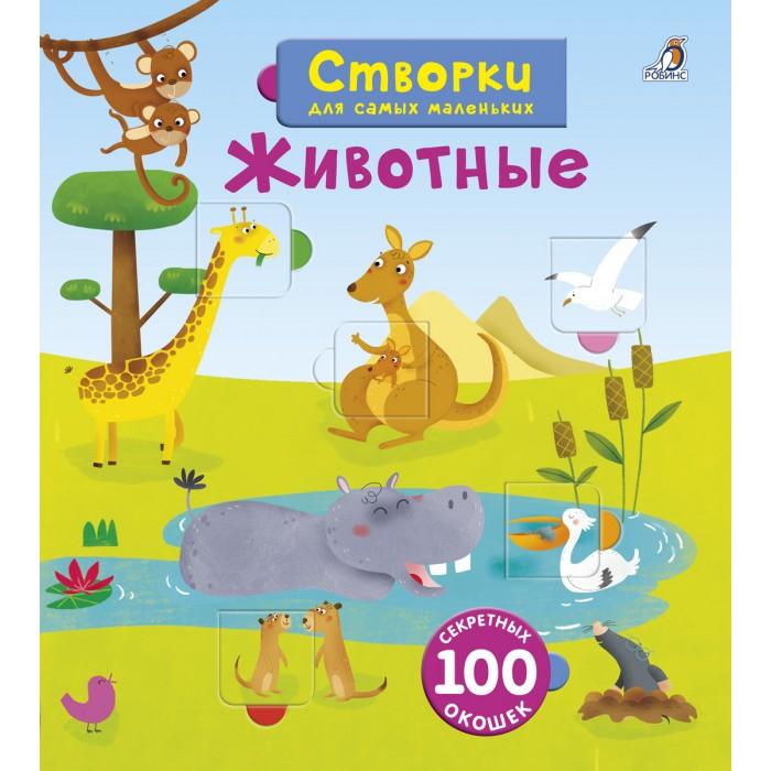 Обучающие книги Робинс Книжка Открой тайны для самых маленьких. Животные