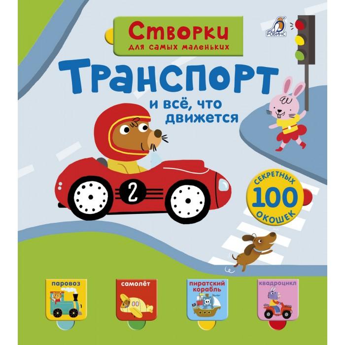 Обучающие книги Робинс Книжка Открой тайны для самых маленьких. Транспорт