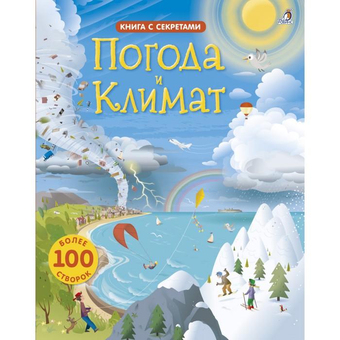 Обучающие книги Робинс Книга Открой тайны. Погода и климат