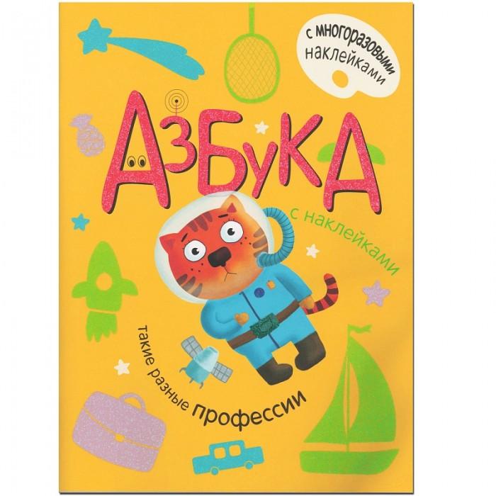 Книжки с наклейками Мозаика-Синтез Азбука с наклейками Такие разные профессии