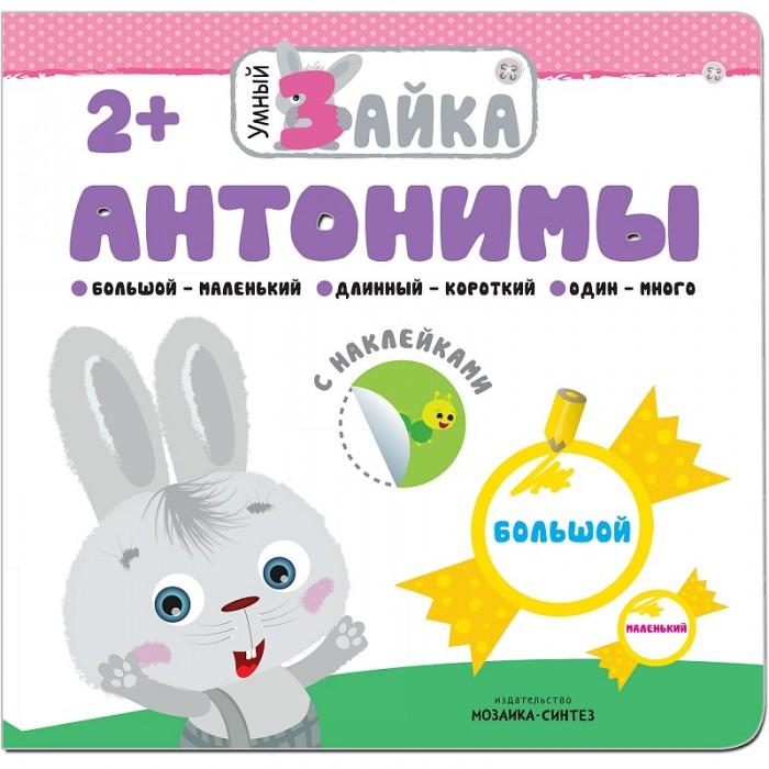 Книжки с наклейками Мозаика-Синтез Книжка с наклейками Умный зайка Антонимы раскраски мозаика синтез с наклейками для малышей зайчик