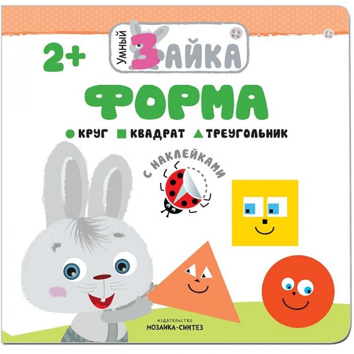 Книжки с наклейками Мозаика-Синтез Книжка с наклейками Умный зайка Форма раскраски мозаика синтез с наклейками для малышей зайчик