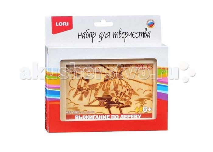 Наборы для творчества Lori Набор Выжигание в рамке Вертолет наборы для творчества lori набор для изготовления фоторамок из гипса автомобили