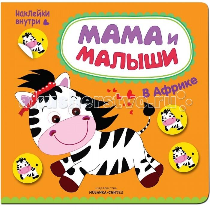 Книжки с наклейками Мозаика-Синтез Книжка с наклейками Мама и малыши В Африке книжки с наклейками мозаика синтез книжка с наклейками умный зайка цвет
