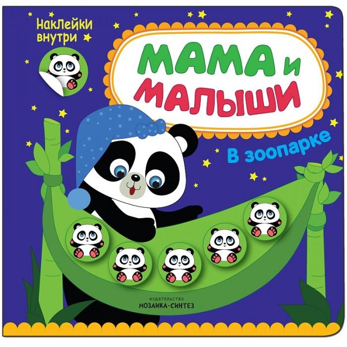 Книжки с наклейками Мозаика-Синтез Книжка с наклейками Мама и малыши В зоопарке книжки игрушки мозаика синтез книжка умный малыш зверята в зоопарке