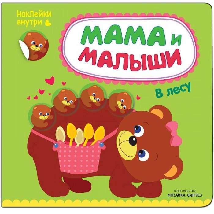 Книжки с наклейками Мозаика-Синтез Книжка с наклейками Мама и малыши В лесу книжки игрушки мозаика синтез книжка лесенка кто живет в лесу