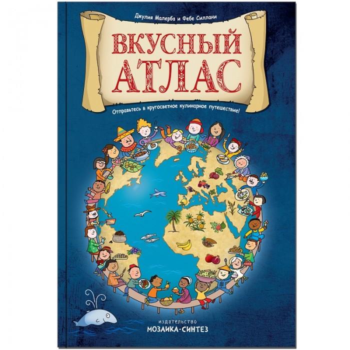 Атласы и карты Мозаика-Синтез Книжка Вкусный атлас мозаика синтез мой объемный атлас мира
