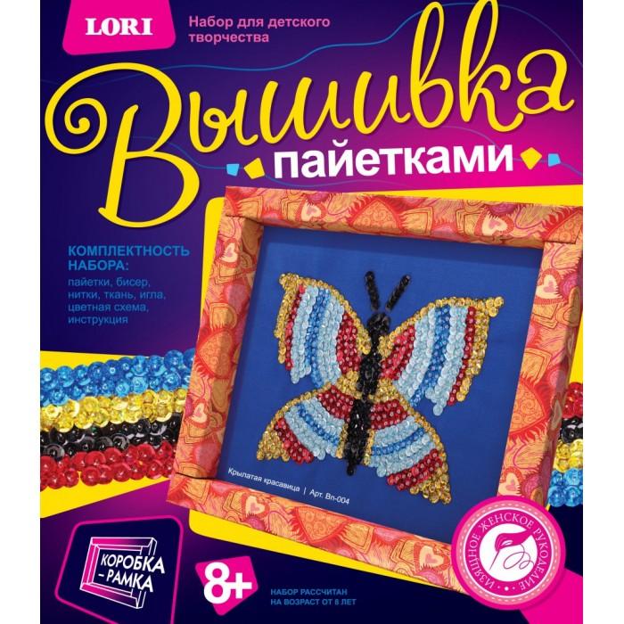 Наборы для творчества Lori Вышивка пайетками Крылатая красавица lori цветы из пайеток незабудки
