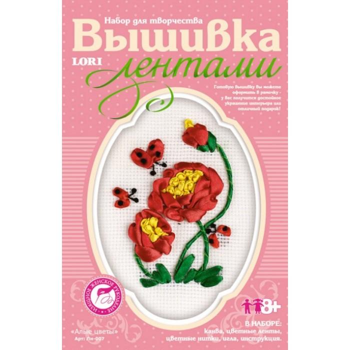 Наборы для творчества Lori Вышивка лентами Алые цветы наборы для творчества danko toys набор для творчества вышивка бисером и лентами подсолнухи