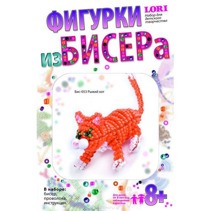 Наборы для творчества Lori Набор из бисера Фигурки Рыжий кот