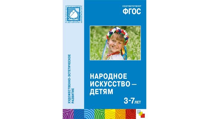 цена на Раннее развитие Мозаика-Синтез ФГОС Народное искусство детям (3-7 лет)
