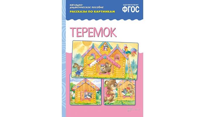 Раннее развитие Мозаика-Синтез ФГОС Рассказы по картинкам Теремок детские наклейки мозаика синтез кружочки наклей правильно