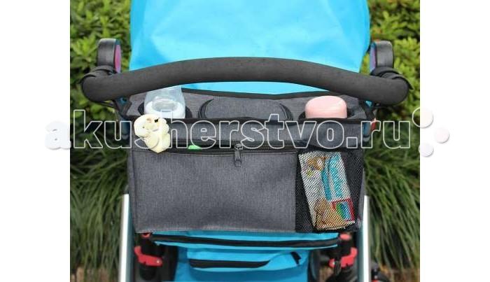 Аксессуары для колясок Altabebe Сумка органайзер для детской коляски AL1007 аксессуары для колясок altabebe сумка для коляски al1005