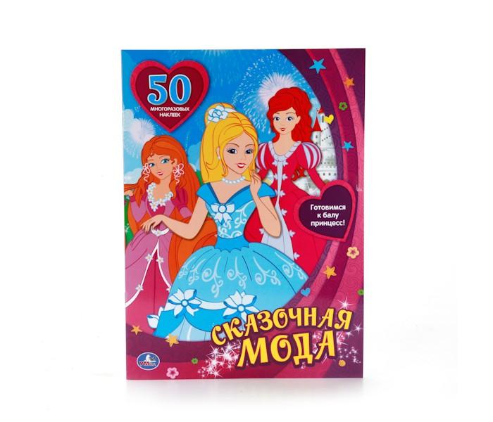 Книжки с наклейками Умка Сказочная мода Одень куклу 50 наклеек