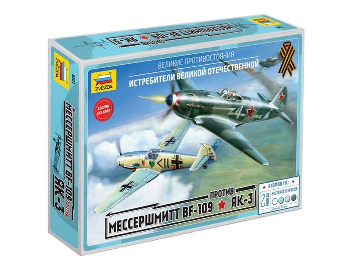 Конструкторы Звезда Великие противостояния Мессер Bf-109 против Як-3 1:72 самолеты и вертолеты revell набор самолет messerschmitt bf 109