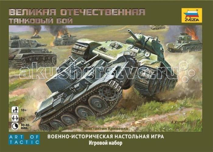 Купить Настольные игры, Звезда Настольная игра Великая Отечественная Танковый бой
