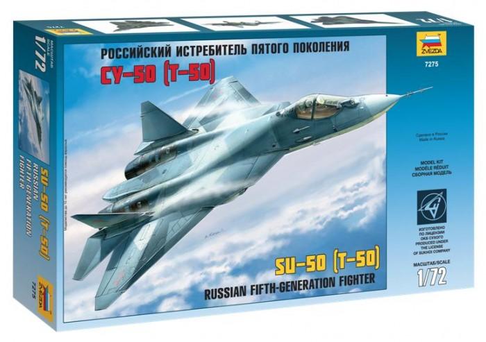 Конструкторы Звезда Российский истребитель пятого поколения Су-50 (Т-50) 1:72 70 элементов