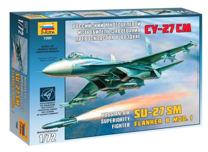 Звезда Российский многоцелевой истребитель завоевания превосходства в воздухе Су-27СМ 1:72 210 элементов фото