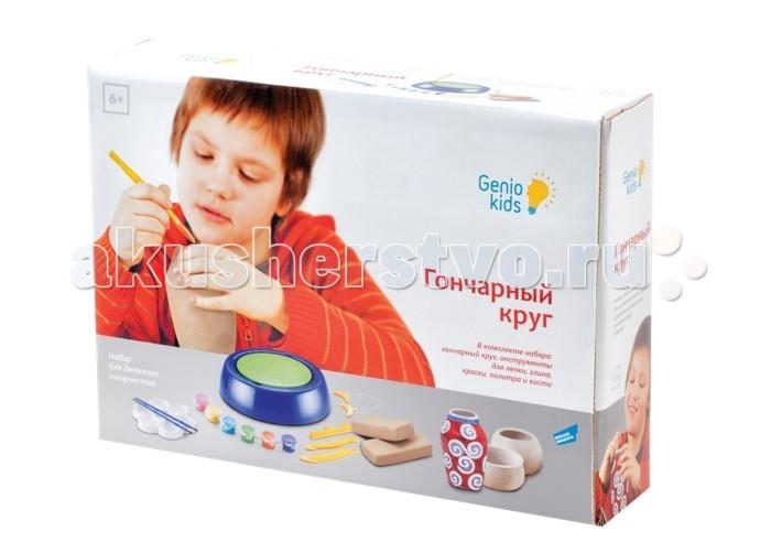 наборы для творчества Наборы для творчества Genio Kids Набор для детского творчества Гончарный круг