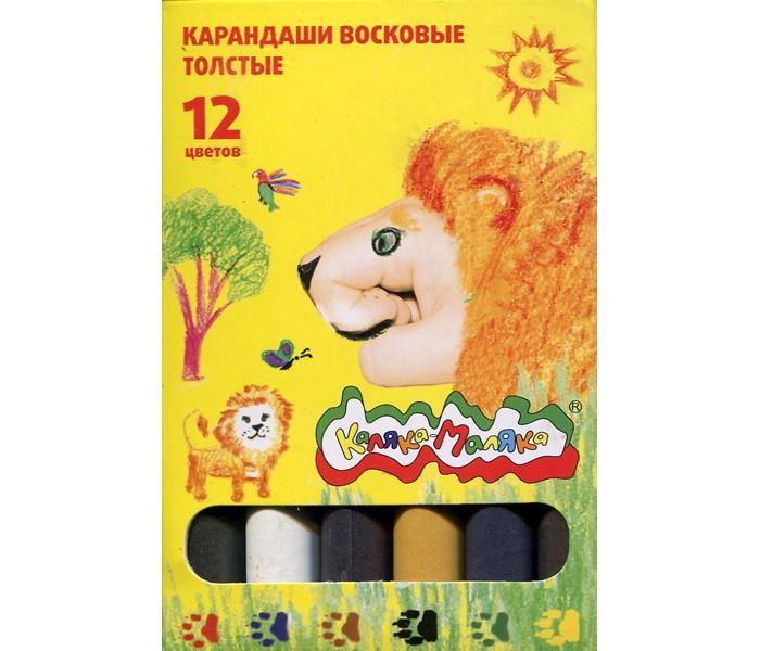 Фото - Карандаши, восковые мелки, пастель Каляка-Маляка Набор восковых карандашей толстые круглые 12 цветов карандаши цветные каляка маляка 18 цветов