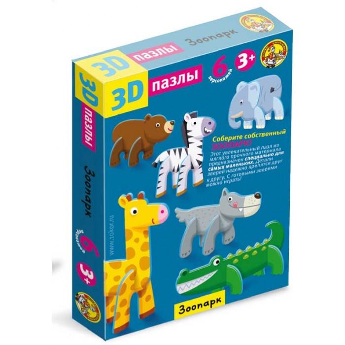 Пазлы Десятое королевство Пазл 3D Зоопарк 19 элементов пазлы десятое королевство пазл репка 20 элементов