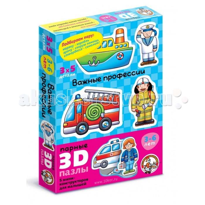 Пазлы Десятое королевство Парные 3D пазлы Важные профессии 15 элементов парные 3d пазлы где моя мама 15 элементов